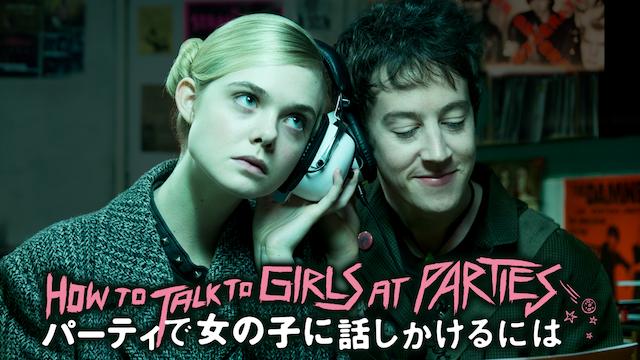 パーティで女の子に話しかけるにはの画像