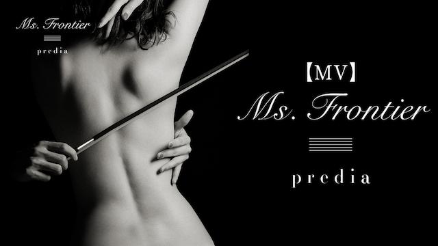 【MV】Ms. Frontier/predia