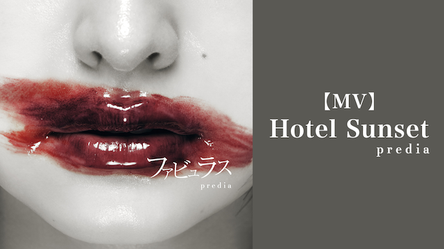 【MV】Hotel Sunset/predia