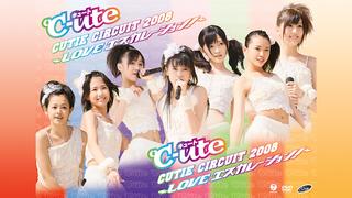 ℃-ute Cutie Circuit 2008~LOVE エスカレーション!~