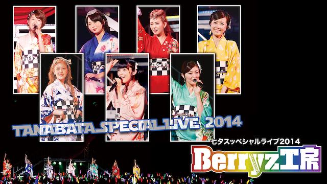 Berryz工房 七夕スッペシャルライブ2014