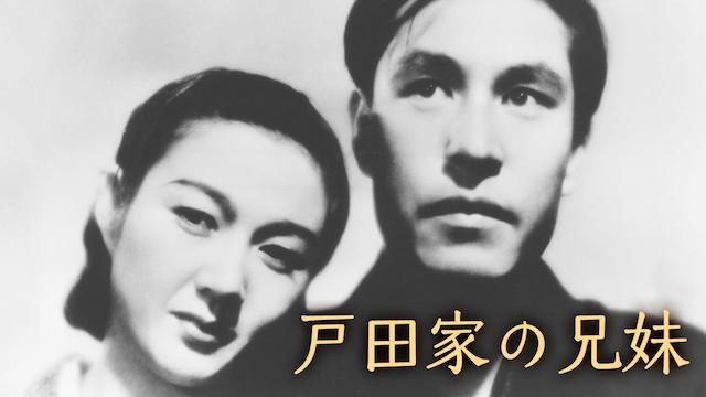 戸田家の兄妹