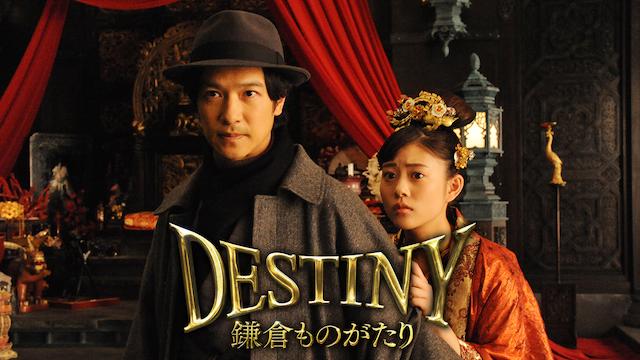 映画『DESTINY 鎌倉ものがたり』無料動画!フル視聴できる方法を調査!おすすめ動画配信サービスは?