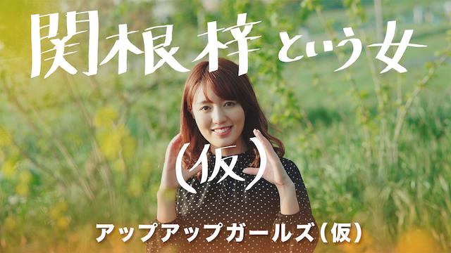 関根梓という女(仮)