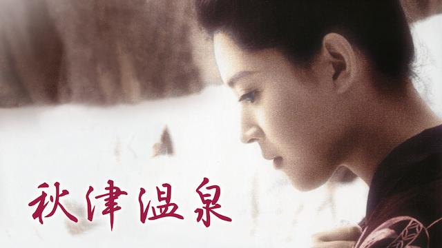 秋津温泉の画像
