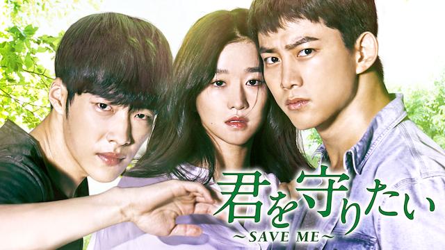 君を守りたい~Save me~
