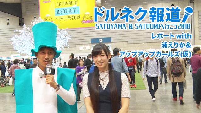 SATOYAMA&SATOUMIへ行こう2018レポート【ドルネク報道】with 浦えりか & アップアップガールズ(仮)
