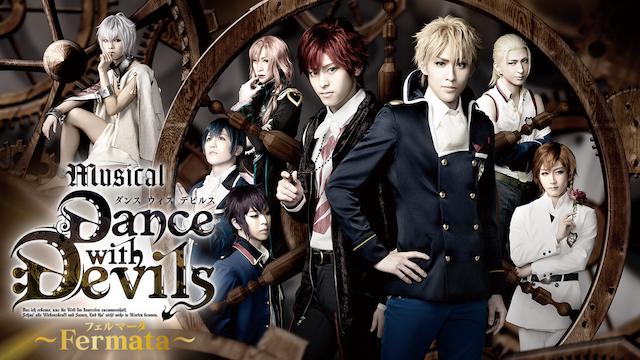 ミュージカル「Dance with Devils~Fermata(フェルマータ)~」