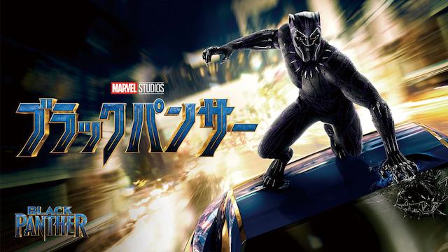 映画『ブラックパンサー』無料動画をフル視聴(吹き替え・日本語字幕)できる動画配信サービスを紹介