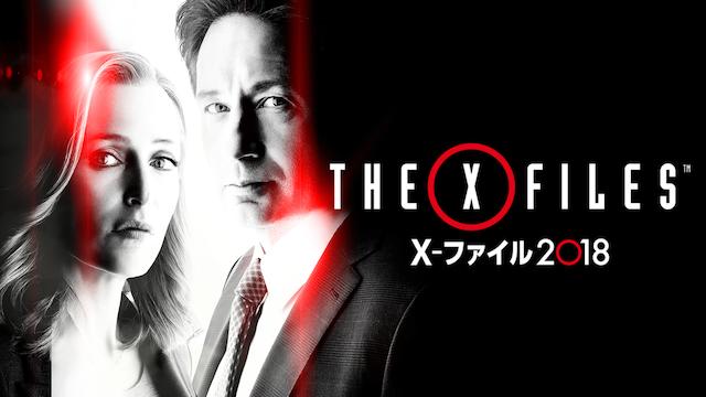 X-ファイル 2018