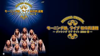 モーニング娘。ライブ初の武道館 ~ダンシング ラブ サイト2000春~
