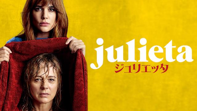 ジュリエッタの画像