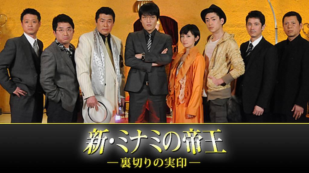 2020 の 帝王 新 ミナミ 『嘘八百 京町ロワイヤル』は、新世代の『ミナミの帝王』!?