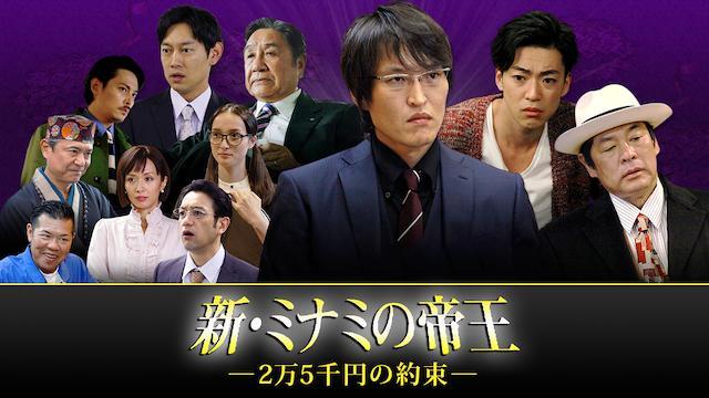 新・ミナミの帝王~2万5千円の約束~