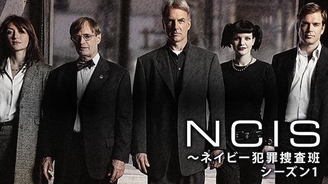 NCIS ~ネイビー犯罪捜査班 シーズン1