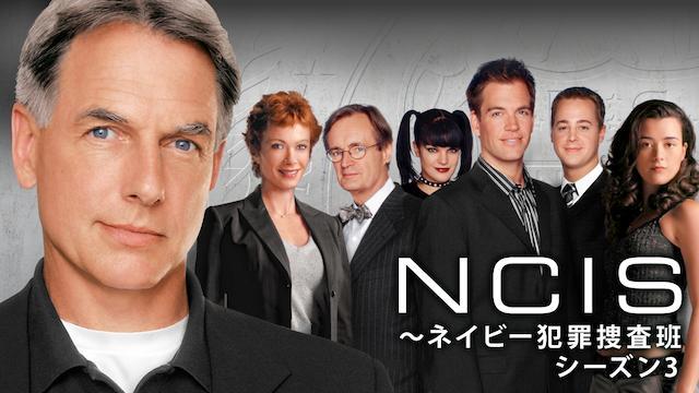 NCIS ~ネイビー犯罪捜査班 シーズン3