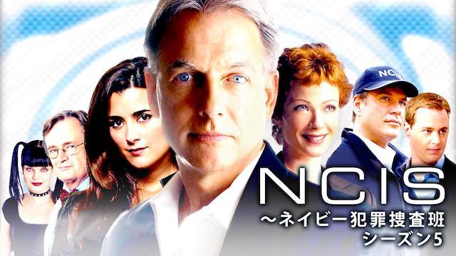 NCIS ~ネイビー犯罪捜査班 シーズン5