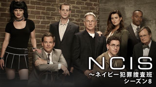 NCIS ~ネイビー犯罪捜査班 シーズン8