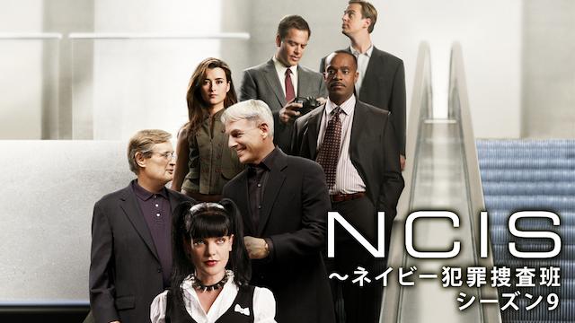 NCIS ~ネイビー犯罪捜査班 シーズン9