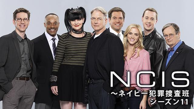 NCIS ~ネイビー犯罪捜査班 シーズン11