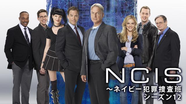 NCIS ~ネイビー犯罪捜査班 シーズン12
