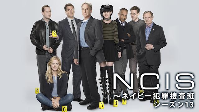 NCIS ~ネイビー犯罪捜査班 シーズン13