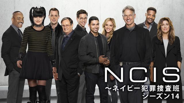 NCIS ~ネイビー犯罪捜査班 シーズン14
