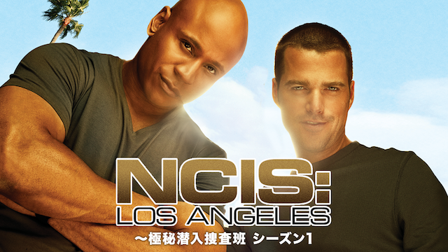 NCIS:LA ~極秘潜入捜査班 シーズン1