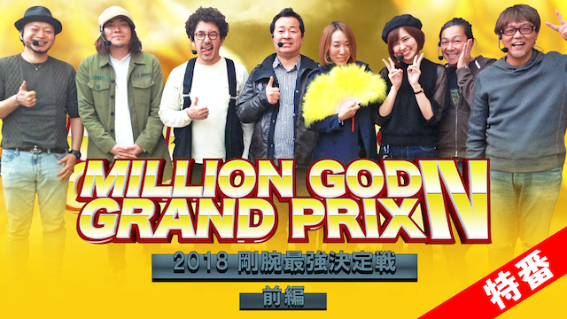 【特番】MILLION GOD GRAND PRIX Ⅳ