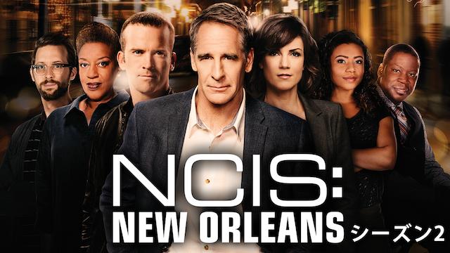 NCIS: NEW ORLEANS/ニュー・オリンズ シーズン2