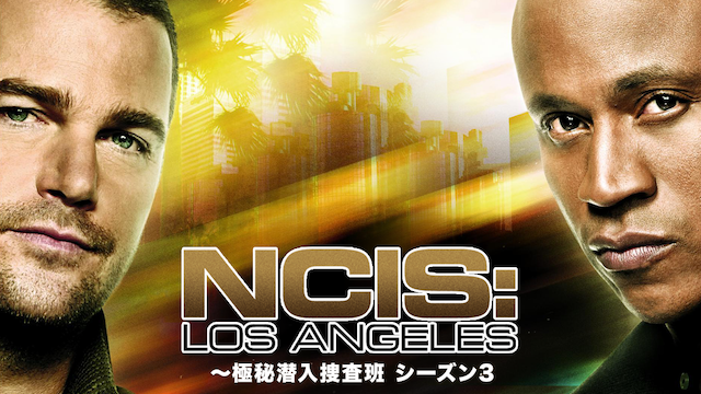 NCIS:LA ~極秘潜入捜査班 シーズン3