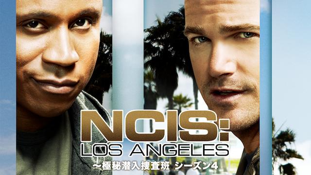 NCIS:LA ~極秘潜入捜査班 シーズン4