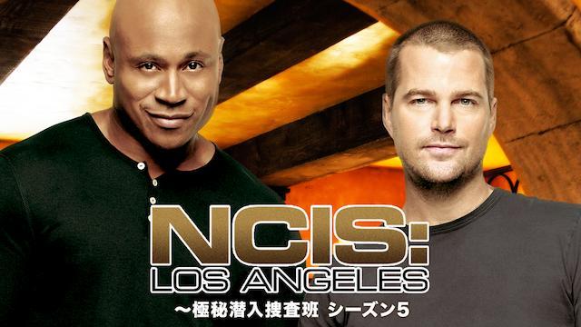 NCIS:LA ~極秘潜入捜査班 シーズン5