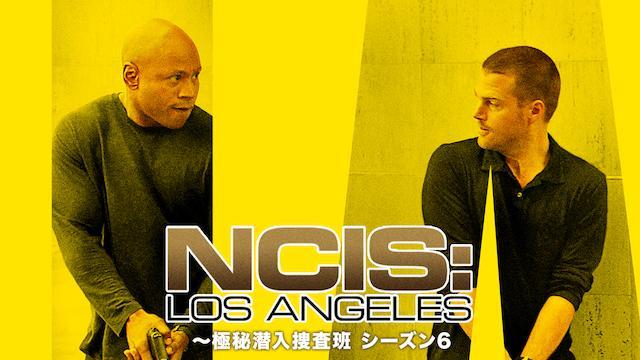 NCIS:LA ~極秘潜入捜査班 シーズン6