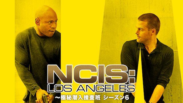 NCIS:LA 極秘潜入捜査班 シーズン6