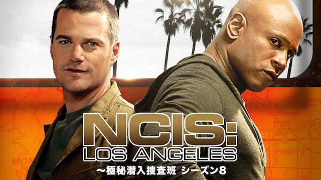 NCIS:LA ~極秘潜入捜査班 シーズン8