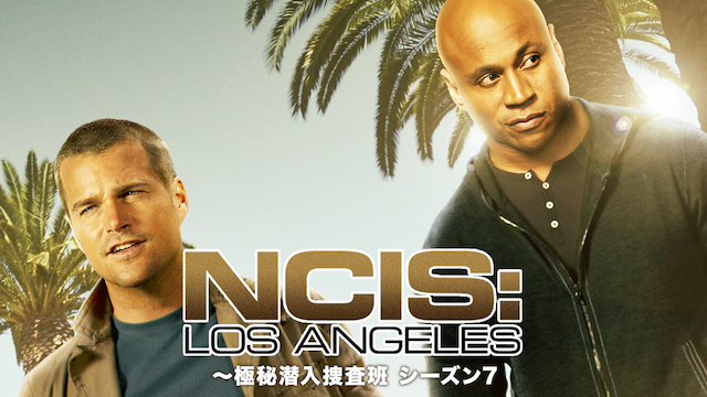 NCIS:LA ~極秘潜入捜査班 シーズン7