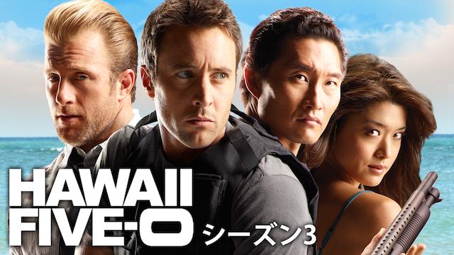 HAWAII FIVE-0 シーズン3