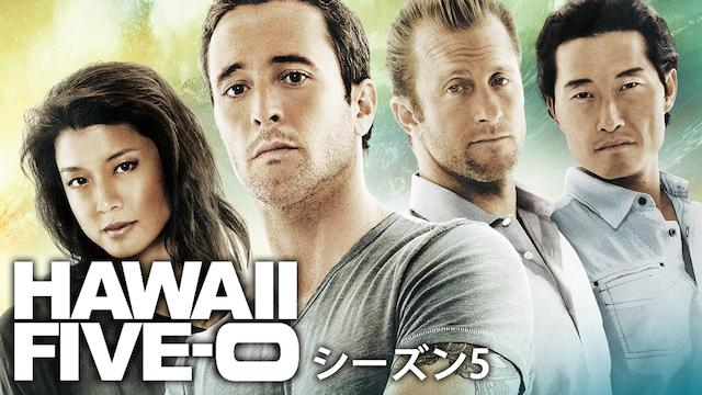 HAWAII FIVE-0 シーズン5