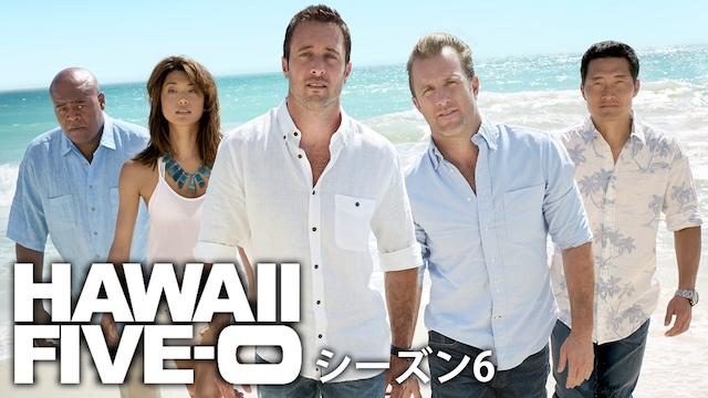 HAWAII FIVE-0 シーズン6 第14話 バレンタイン・ストーリーの画像