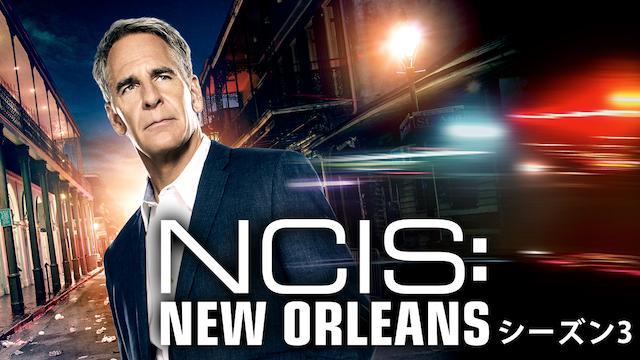 NCIS: NEW ORLEANS/ニュー・オリンズ シーズン3