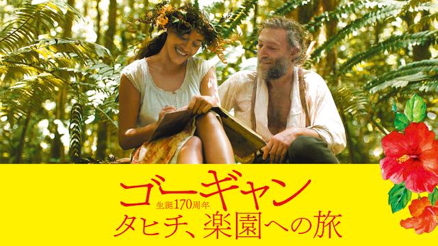 ゴーギャン タヒチ、楽園への旅動画