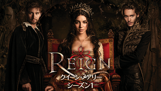REIGN/クイーン・メアリー シーズン1