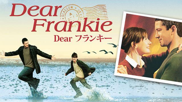 Dear フランキー
