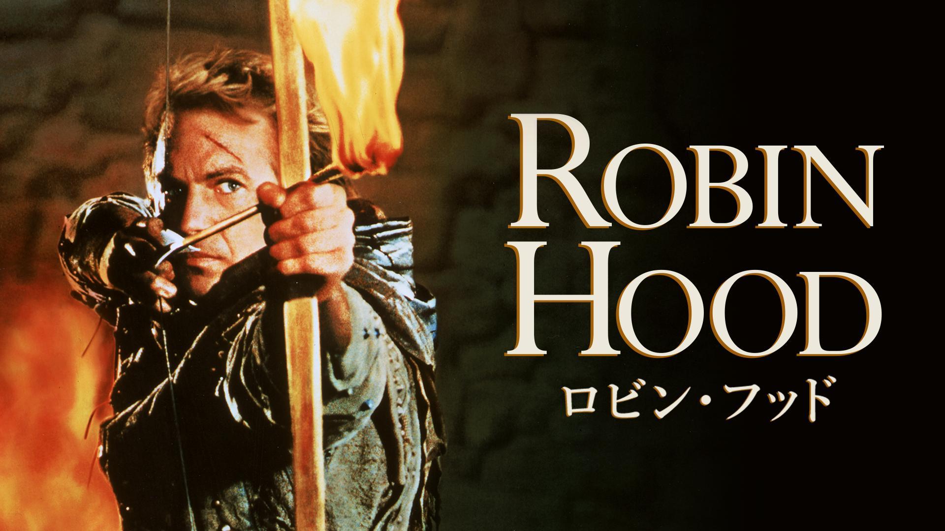 ロビン・フッド