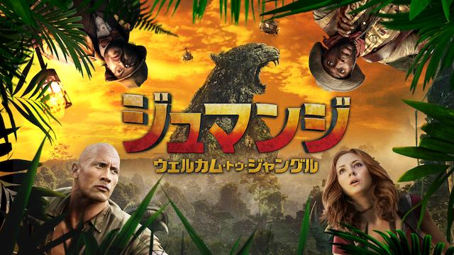 『ジュマンジ/ウェルカム・トゥ・ジャングル』を今すぐ観る。