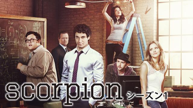 SCORPION/スコーピオン シーズン1