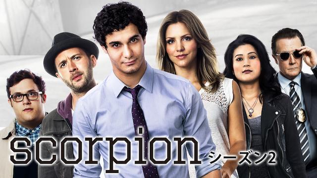 SCORPION/スコーピオン シーズン2