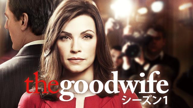 THE GOOD WIFE/グッド・ワイフ シーズン1