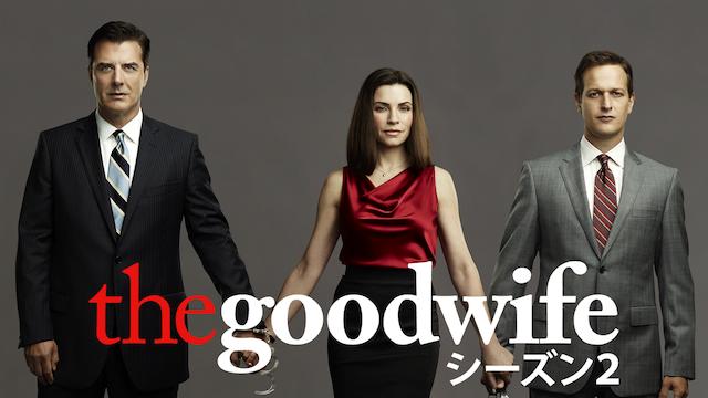 THE GOOD WIFE/グッド・ワイフ シーズン2